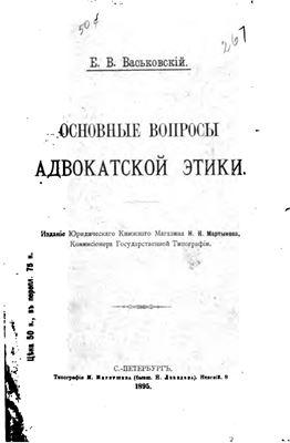 Васьковский Е.В. Основные вопросы адвокатской этики