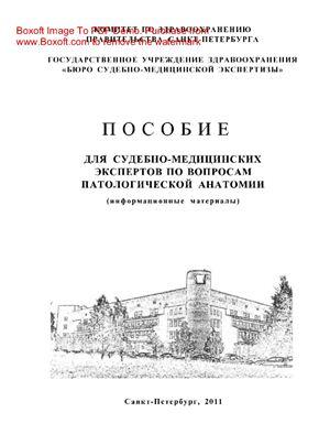 Лаврентюк Г.П. Пособие для судебно-медицинских экспертов по вопросам патологической анатомии