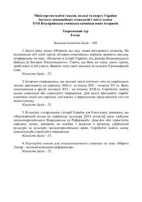 XVII Всеукраїнська учнівська олімпіада юних істориків