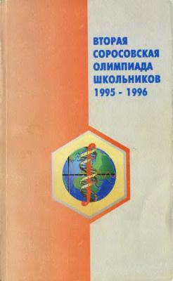 2-я Соросовская олимпиада школьников 1995-1996. Задачи и решения. Математика