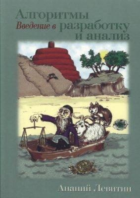 Левитин А. Алгоритмы: введение в разработку и анализ