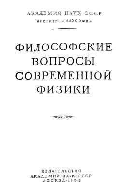 Овчинников Н.Ф. (ред.) Философские вопросы современной физики