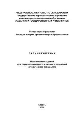 Бикеева Н.Ю. (сост.). Латинский язык
