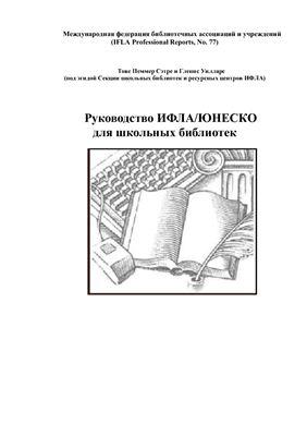 Сэтре Т.П., Уилларс Г. Руководство ИФЛА/ЮНЕСКО для школьных библиотек