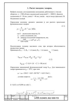 Метрология стандартизация сертификация Взаимозаменяемость