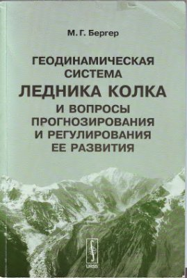 Бергер М.Г. Геодинамическая система ледника Колка и вопросы прогнозирования и регулирования ее развития