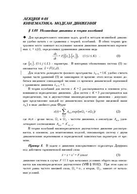 Конспект лекции по нелинейной динамике