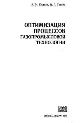 Кулиев А.М., Тагиев В.Г. Оптимизация процессов газопромысловой технологии