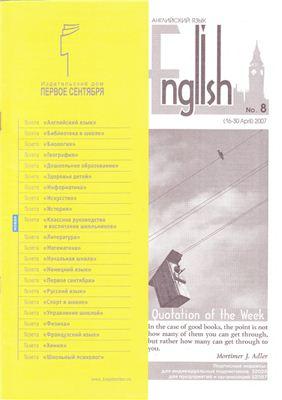English Первое сентября 2007 №08