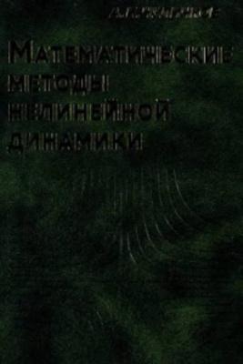 Чуличков А.И. Математические методы нелинейной динамики