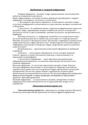 Ответы на вопросы - Информационное обеспечение