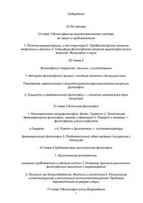 Радугин А.А. Философия. Курс Лекций