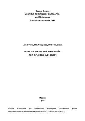 Рубин А.Г., Смирнов В.К. и др. Пользовательский интерфейс для прикладных задач