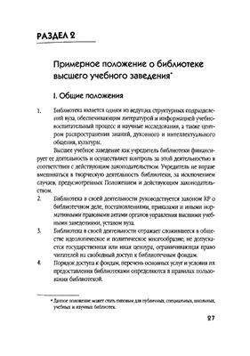 Инструкции и положения библиотеки, должностные инструкции (типовые)