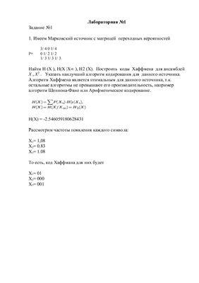 Марковский источник с матрицей переходных вероятностей. Арифметическое кодирование использовано для кодирования последовательности длины.Вариант 10