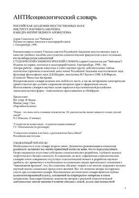 Шкурин Д.В., Кусов В.Г., Фирсов А.В. Антисоциологический словарь