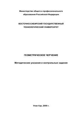 Манжигеева Ц.Н., Сымбелова Г.С. и др. Геометрическое черчение