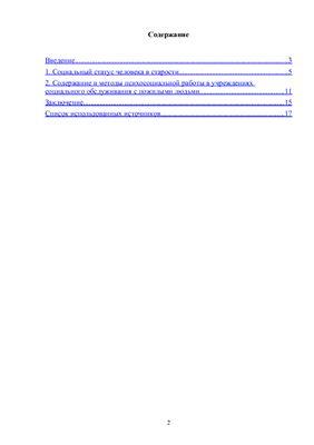 Психо-социальная работав учреждениях социального обслуживания с пожилыми людьми: содержание и методы работы