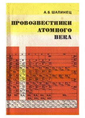 Шалинец А.Б. Провозвестники атомного века. Элементы III группы периодической системы Д.И. Менделеева