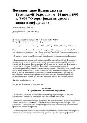 Постановление Правительства Российской Федерации от 26 июня 1995 г. N 608