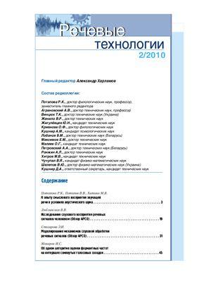 Речевые технологии 2010 №02