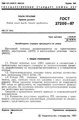 ГОСТ 27200-87 Платы печатные. Правила ремонта
