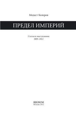 Колеров М. Предел Империй. Статьи и выступления 2009-2012
