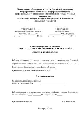 Морозова П.А. (сост.) Практики принятия политических решений в современной России