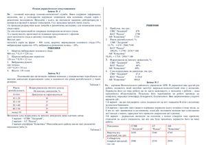 Задачи и решения на ГОС экзамен для магистров по специальности Менеджмент внешнеэкономической деятельности за 2010 г