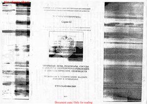 СТО-СА-03-004-2009 Трубчатые печи, резервуары, сосуды и аппараты нефтеперерабатывающих и нефтехимических производств. Требования к техническому надзору, ревизии и отбраковке