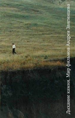 Анохина Юлия, Гаспаров Владимир. Дыхание камня: Мир фильмов Андрея Звягинцева