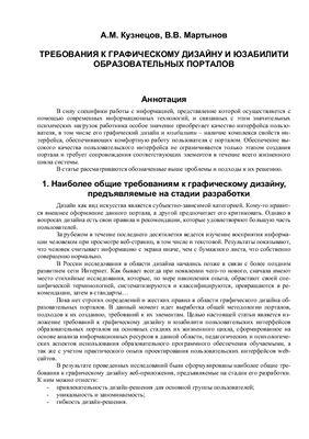 Кузнецов А.М., Мартынов В.В. Требования к графическому дизайну и юзабилити образовательных порталов