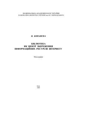 Копанєва В.О. Бібліотека як центр збереження інформаційних ресурсів Інтернету