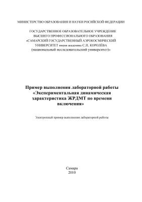 Егорычев В.С. Пример выполнения лабораторной работы Экспериментальная динамическая характеристика ЖРДМТ по времени включения