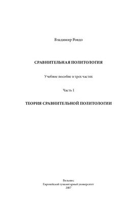 Ровдо, В.В. Сравнительная политология. Том 1 Теория сравнительной политологии