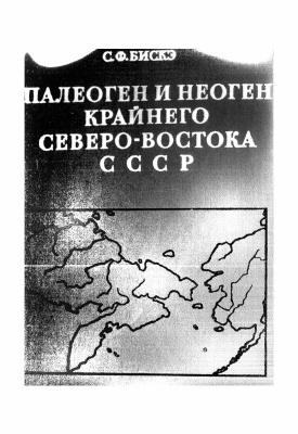 Бискэ С.Ф. Палеоген и неоген Крайнего Северо-Востока СССР
