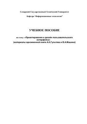 Гультяев А.К., Машин В.А. Проектирование и дизайн пользовательского интерфейса