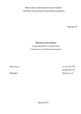 Курсовой проект - по дисциплине Элементы и устройства автоматики