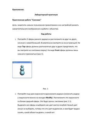 Элективный курс: Пространственное моделирование для учащихся 9 классов