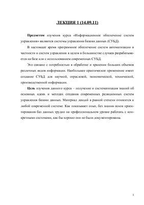 Аузяк А.Г. Информационное обеспечение систем управления. Лекция 1