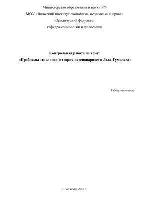 Контрольная работа - Проблемы этнологии и теория пассионарности Льва Гумилева