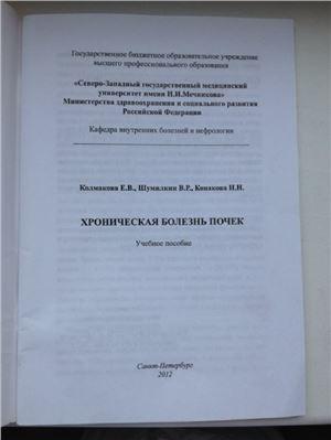 Колмакова Е.В., Шумилкин В.Р., Конакова В.Н. Хроническая болезнь почек