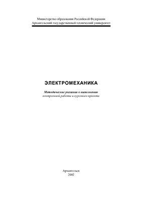 Емельянов В.П., Соловьев И.И., Электромеханика