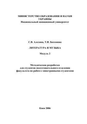 Алёхина С.В., Бессонова Т.И. Литература и музыка. Модуль 2