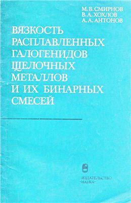 Смирнов М.В., Хохлов В.А., Антонов А.А. Вязкость расплавленных галогенидов щелочных металлов и их бинарных смесей