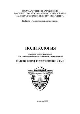 Скок Н.В. Политология. Политическая коммуникация и СМИ
