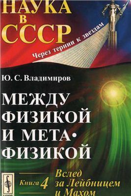 Владимиров Ю.С. Между физикой и метафизикой. Книга 4. Вслед за Лейбницем и Махом