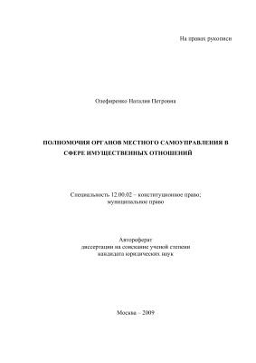 Олефиренко Н.П. Полномочия органов местного самоуправления в сфере имущественных отношений