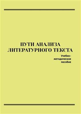 Безрукова Р.А. (ред.) Пути анализа литературного текста