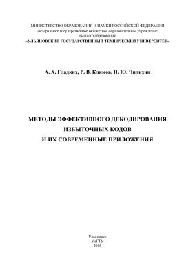 Гладких А.А., Климов Р.В., Чилихин Н.Ю. Методы эффективного декодирования избыточных кодов и их современные приложения